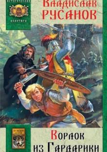 Обложка книги  - Ворлок из Гардарики