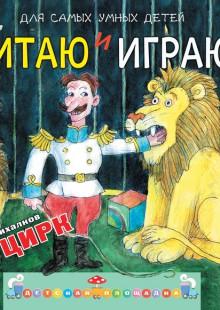 Обложка книги  - Читаю и играю. Цирк