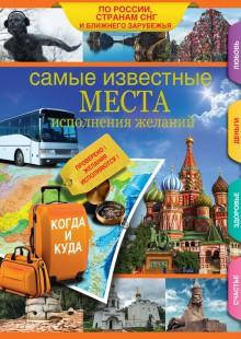 Обложка книги  - Самые известные места исполнения желаний России, стран СНГ и ближнего зарубежья