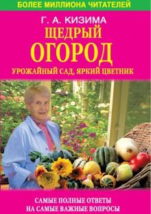 Обложка книги  - Щедрый огород, урожайный сад, яркий цветник: самые полные ответы на самые важные вопросы