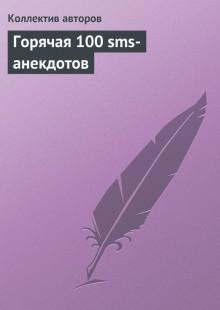 Обложка книги  - Горячая 100 sms-анекдотов