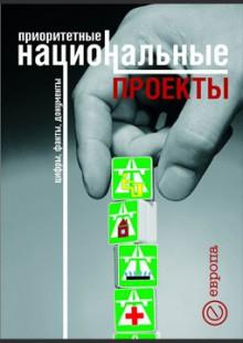 Обложка книги  - Приоритетные национальные проекты. Цифры, факты, документы
