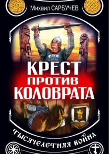 Обложка книги  - Крест против Коловрата – тысячелетняя война