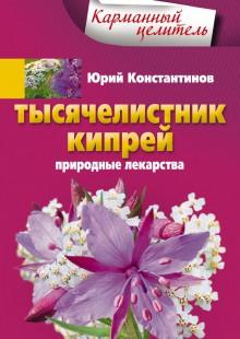 Обложка книги  - Тысячелистник, кипрей. Природные лекарства
