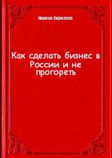 Обложка книги  - Как сделать бизнес в России и не прогореть