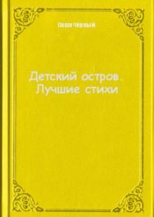 Обложка книги  - Детский остров. Лучшие стихи