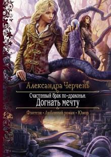 Обложка книги  - Счастливый брак по-драконьи. Догнать мечту
