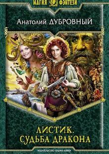 Обложка книги  - Листик. Судьба дракона