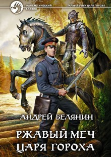 Обложка книги  - Ржавый меч царя Гороха