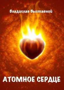 Обложка книги  - Атомное сердце