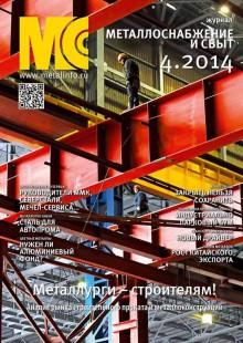 Обложка книги  - Металлоснабжение и сбыт №04/2014