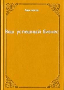 Обложка книги  - Ваш успешный бизнес