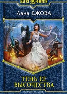 Обложка книги  - Тень ее высочества