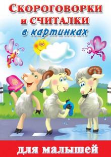 Обложка книги  - Скороговорки и считалки в картинках для малышей