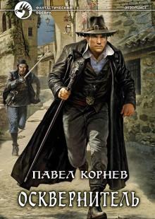 Обложка книги  - Осквернитель