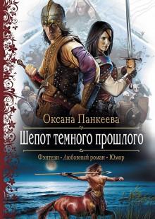 Обложка книги  - Шепот Темного Прошлого
