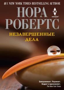 Обложка книги  - Незавершенные дела