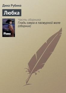 Обложка книги  - Любка