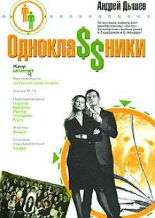 Обложка книги  - Однокла$$ники