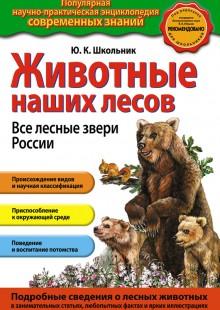Обложка книги  - Животные наших лесов. Все лесные звери России