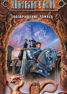 Обложка книги  - Возвращение Томаса