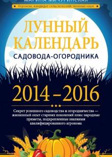 Обложка книги  - Лунный календарь садовода-огородника 2014–2016