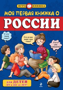 Обложка книги  - Моя первая книжка о России