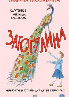 Обложка книги  - Загогулина