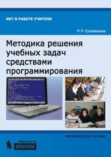 Обложка книги  - Методика решения учебных задач средствами программирования. Методическое пособие