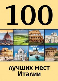 Обложка книги  - 100 лучших мест Италии