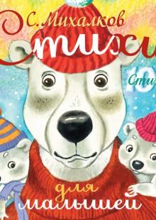 Обложка книги  - Стихи для малышей