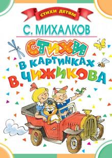 Обложка книги  - Стихи в картинках В. Чижикова