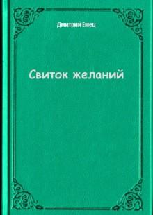 Обложка книги  - Свиток желаний