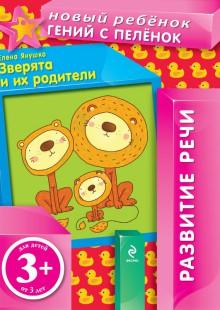 Обложка книги  - Зверята и их родители. Развитие речи