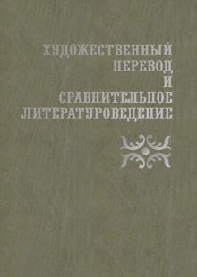 Обложка книги  - Художественный перевод и сравнительное литературоведение