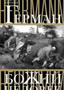 Обложка книги  - Герман, или Божий человек