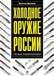 Обложка книги  - Холодное оружие России: полная энциклопедия