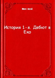Обложка книги  - История 1-я. Дебют в Ехо