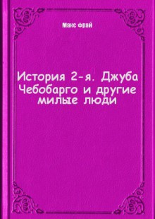 Обложка книги  - История 2-я. Джуба Чебобарго и другие милые люди