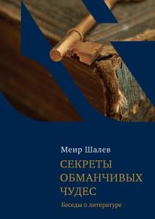 Обложка книги  - Секреты обманчивых чудес. Беседы о литературе