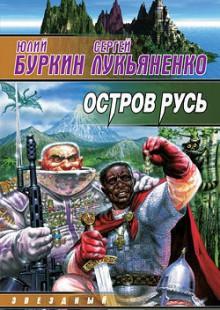 Обложка книги  - Остров Русь (сборник)