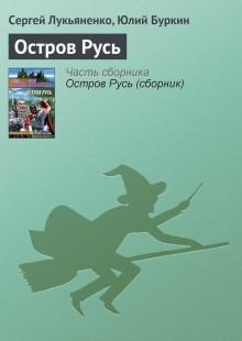 Обложка книги  - Остров Русь
