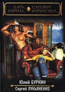 Обложка книги  - Царь, царевич, король, королевич…
