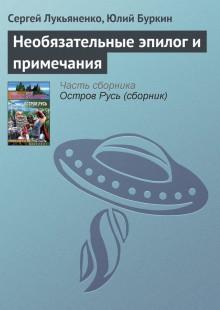 Обложка книги  - Необязательные эпилог и примечания