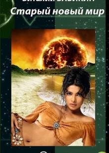 Обложка книги  - Старый новый мир (сборник)