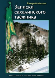 Обложка книги  - Записки сахалинского таёжника (сборник)