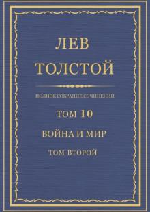 Обложка книги  - Полное собрание сочинений. Том 10. Война и мир. Том второй