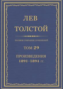 Обложка книги  - Полное собрание сочинений. Том 29. Произведения 1891–1894 гг.