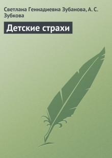Обложка книги  - Детские страхи
