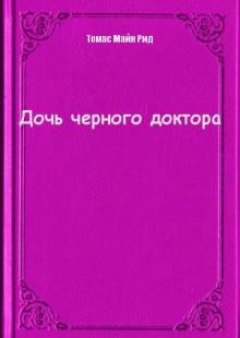 Обложка книги  - Дочь черного доктора